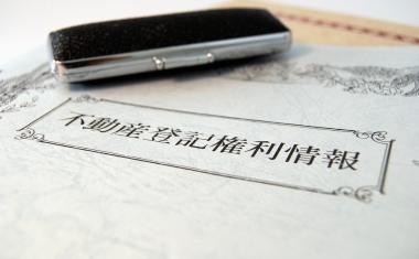マンション売却で避けて通れない不動産登記~登記費用はいくら必要?