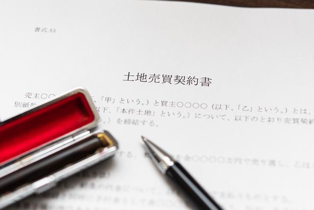 土地の契約書に記載する内容や注意点6個を徹底紹介!