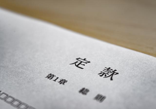 土地_契約書_内容_記載する方法