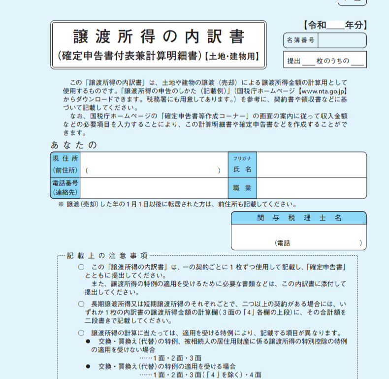 不動産売却_確定申告_必要書類_国税庁_譲渡所得