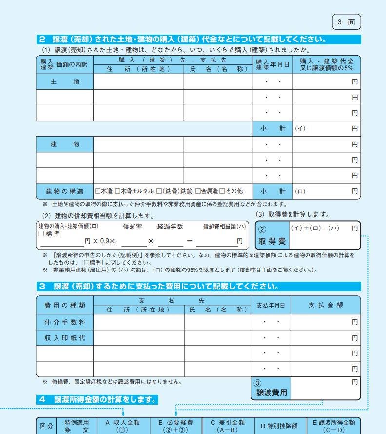 不動産売却_確定申告_必要書類_国税庁_3面書き方