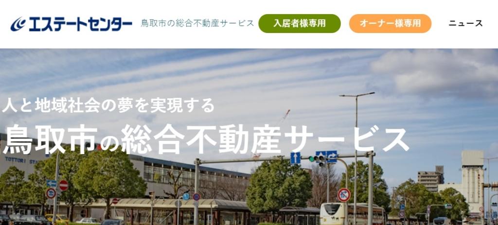 鳥取県_不動産_土地売却査定_おすすめの不動産_株式会社エステートセンター