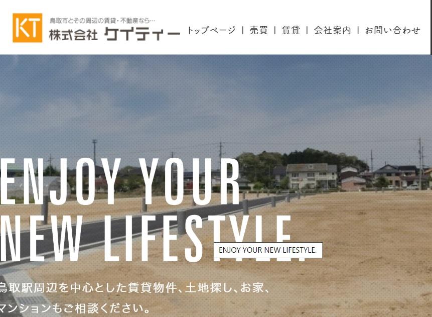 鳥取県_不動産_土地売却査定_おすすめの不動産_株式会社ケイティー