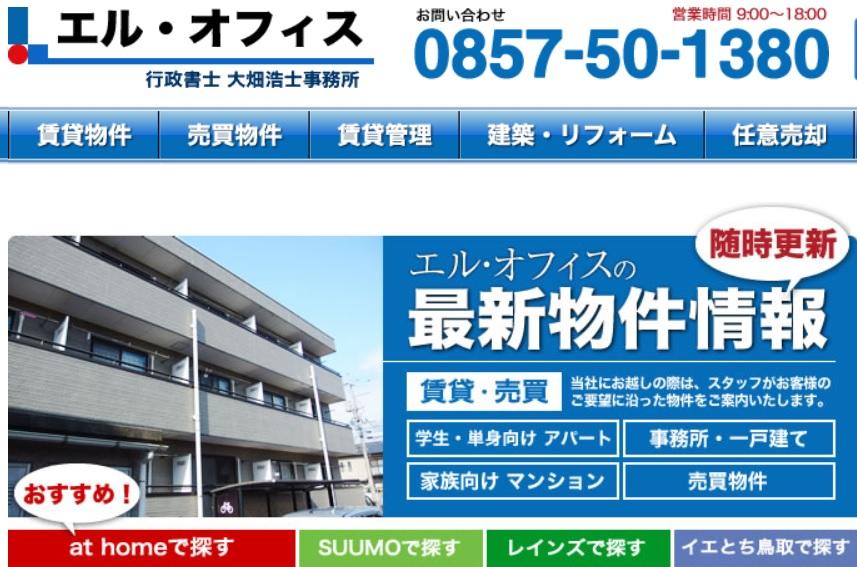 鳥取県_不動産_土地売却査定_おすすめの不動産_株式会社エル・オフィス