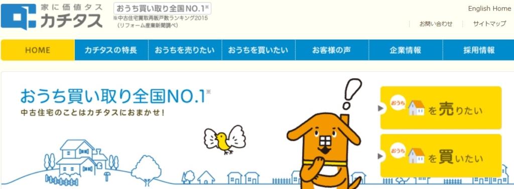 鳥取県_土地売却_不動産査定_おすすめの不動産カチタス