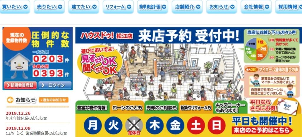 鳥取県_土地売却_不動産査定_おすすめの不動産ハウスドゥ