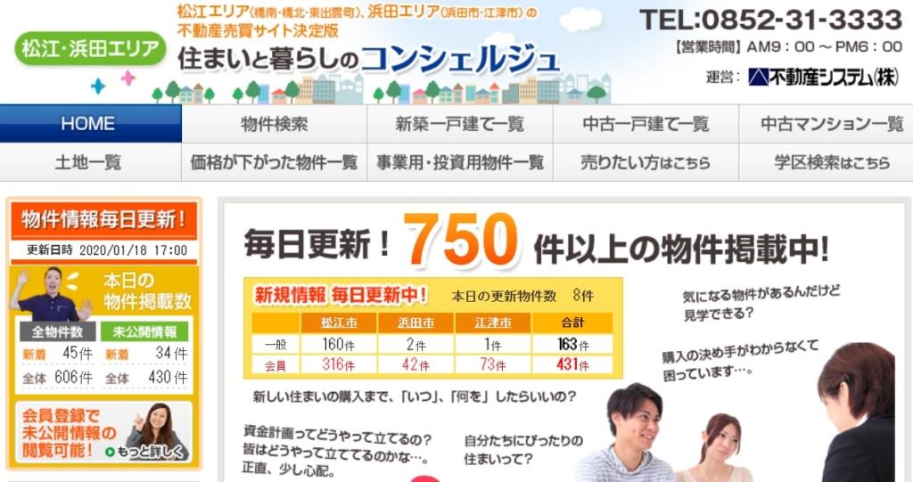 鳥取県_土地売却_不動産査定_おすすめの不動産暮らしのコンシェルジュ