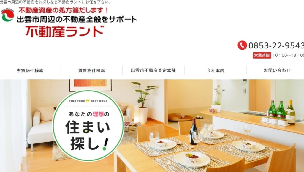 鳥取県_土地売却_不動産査定_おすすめの不動産_不動産ランド