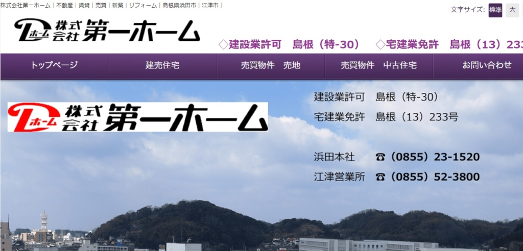 鳥取県_土地売却_不動産査定_おすすめの不動産_第一ホーム