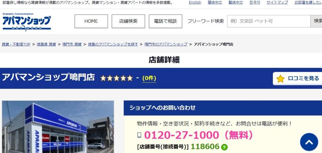 徳島県_土地売却_不動産査定_アパマンショップ