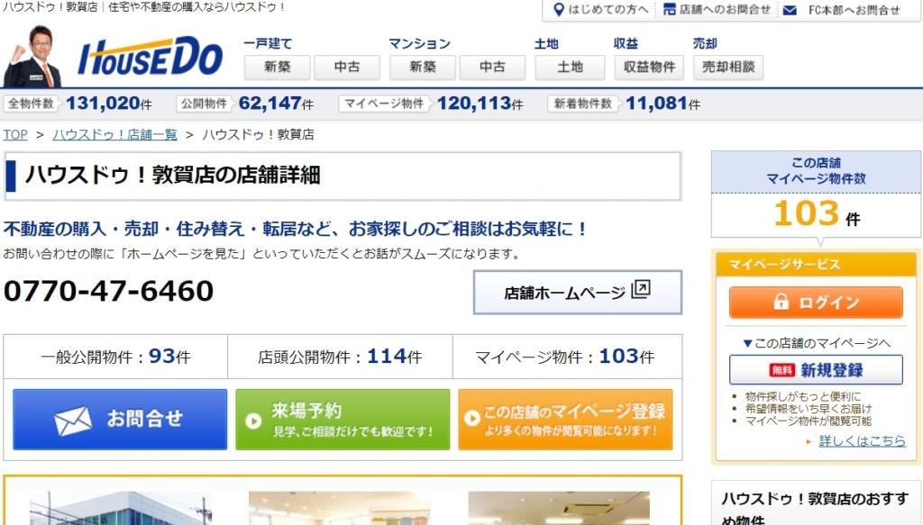 福井県_土地売却_不動産査定_ハウスドゥ
