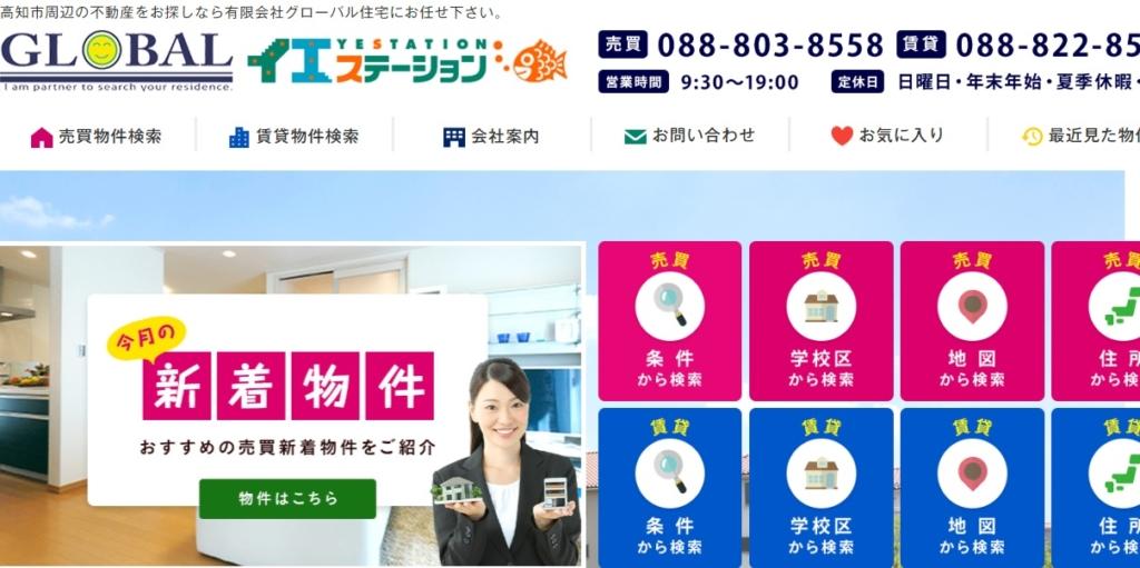 高知県_土地売却_不動産査定_有限会社グローバル住宅