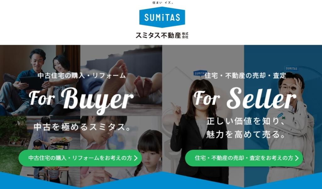 北海道_土地売却_不動産査定_スミタス