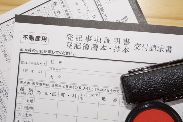 登記事項証明書とは?必要書類や最適な取得タイミングを徹底紹介!