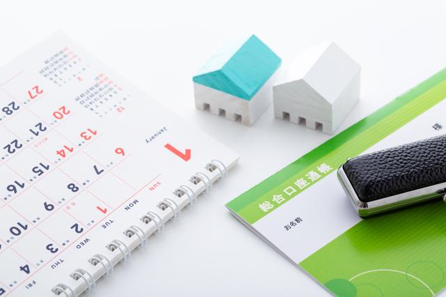 住宅ローン 裏ワザ 審査 低金利