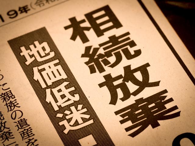 別荘 相続 放棄 新聞記事