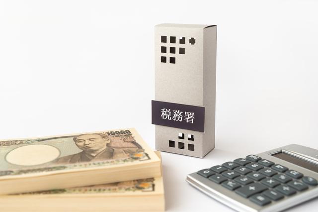 中古マンション_手続き_購入後の税金