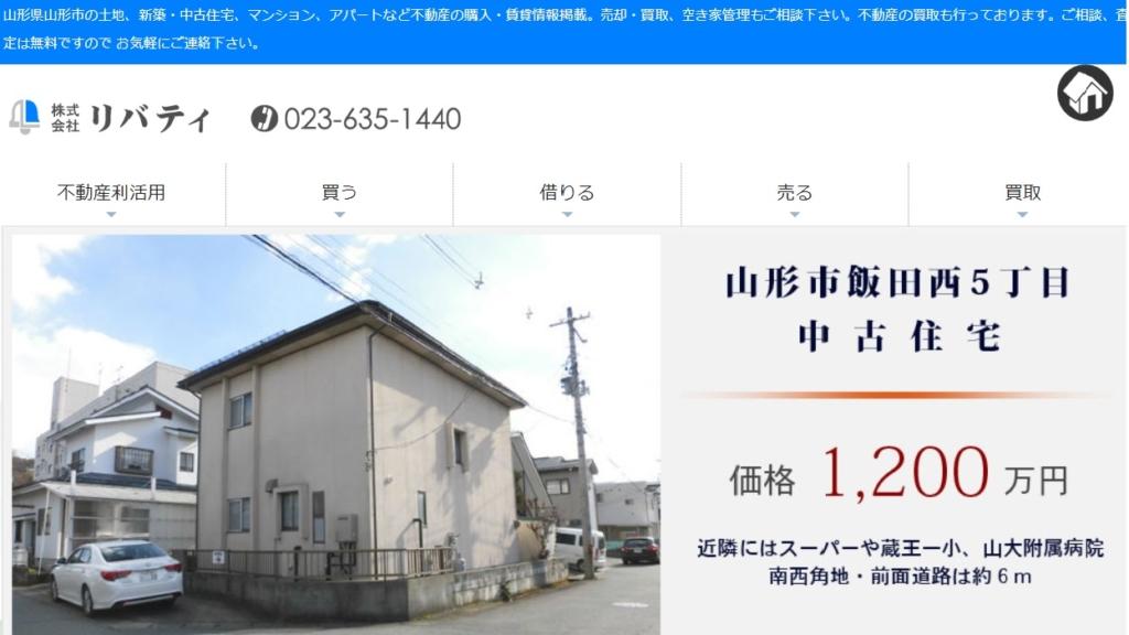 山形県_土地査定_不動産売却_リバティ