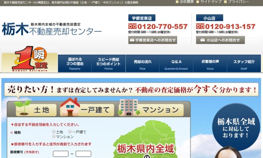 栃木県_土地査定_不動産売却_