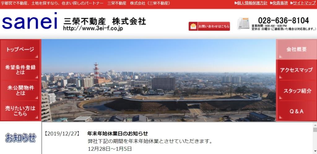 栃木県_土地査定_不動産売却__三榮不動産株式会社