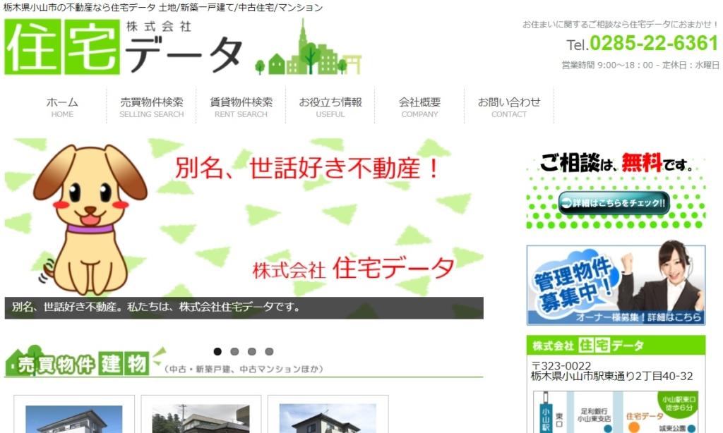 栃木県_土地査定_不動産売却__三榮不動産株式会社_住宅データ