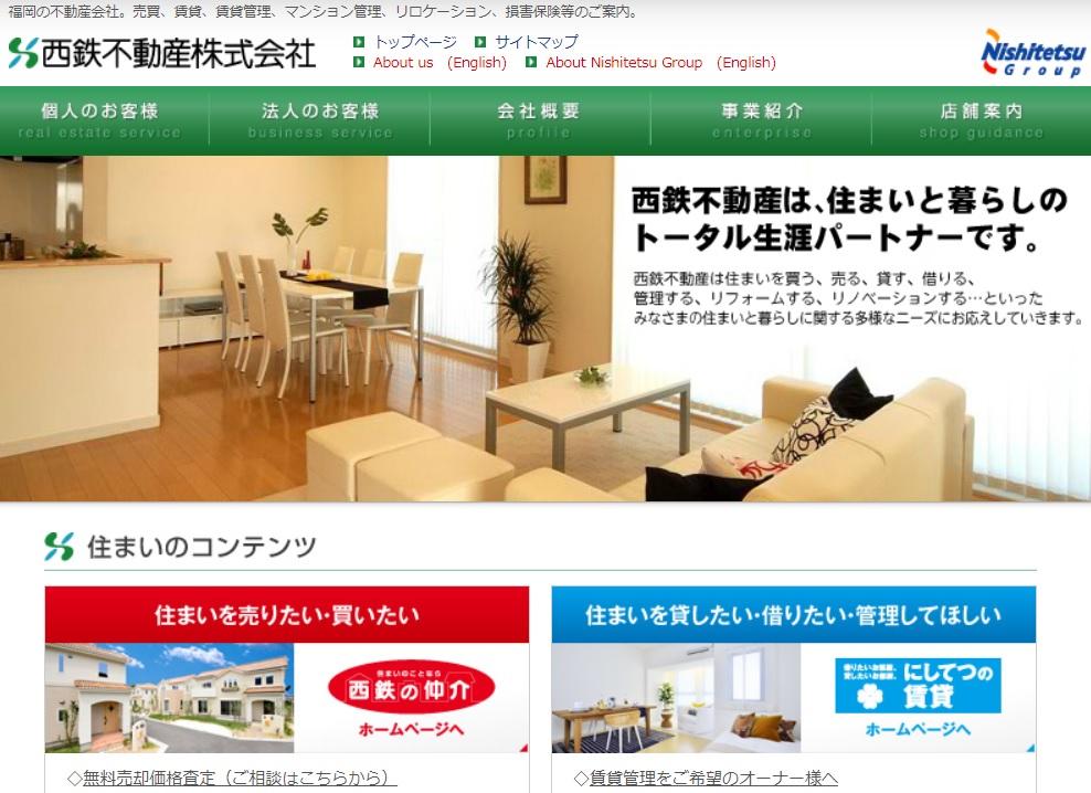 福岡_土地売却_不動産査定_西鉄不動産株式会社