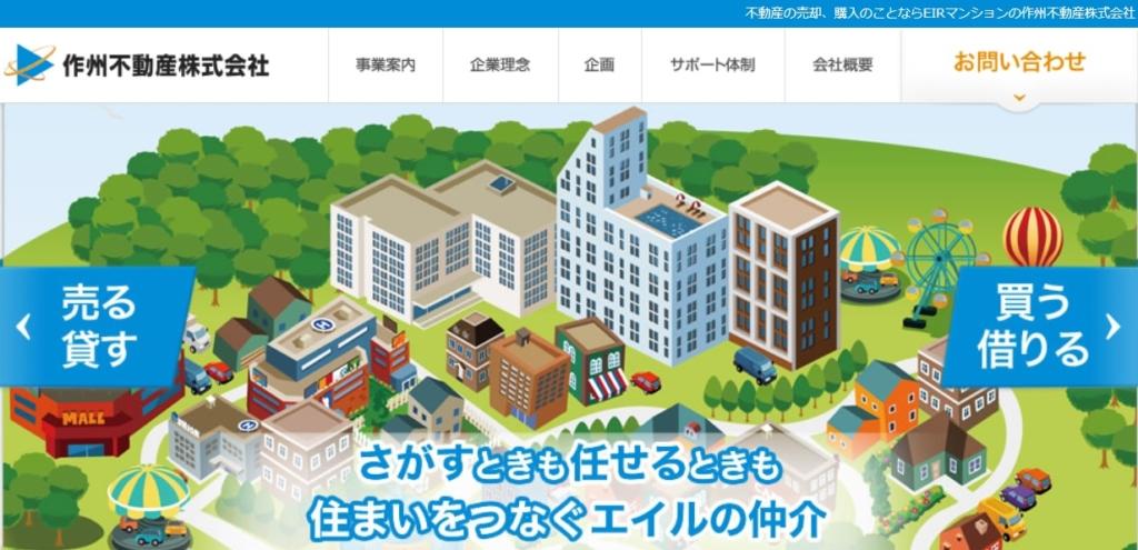 福岡_土地売却_不動産査定_作州不動産株式会社(エイルリブレ)