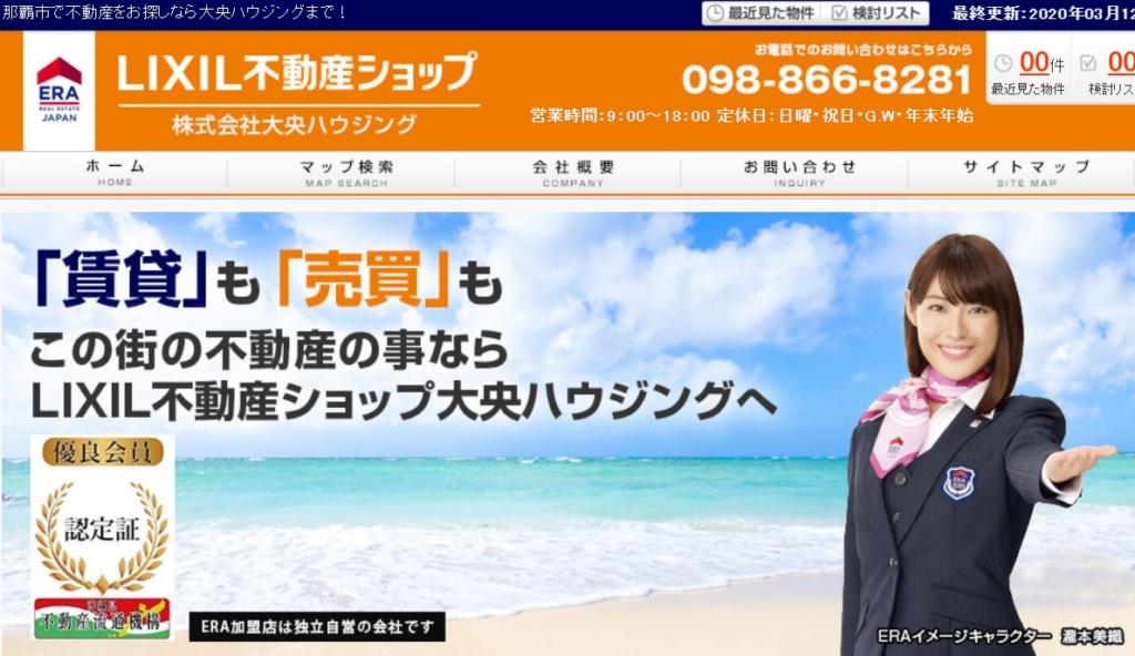 沖縄県_土地売却_不動産査定_大央ハウジング