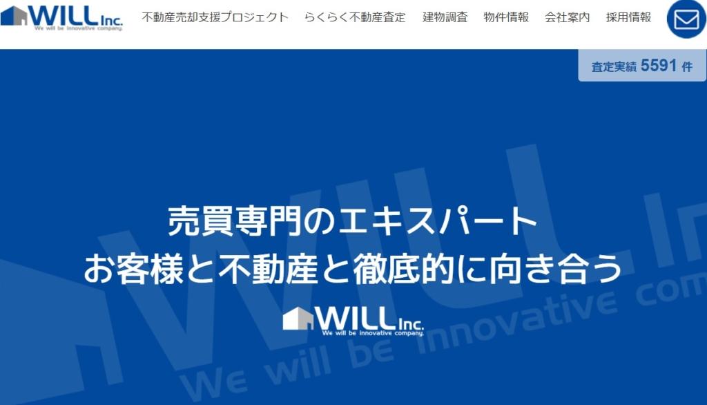 沖縄県_土地売却_不動産査定_WILL