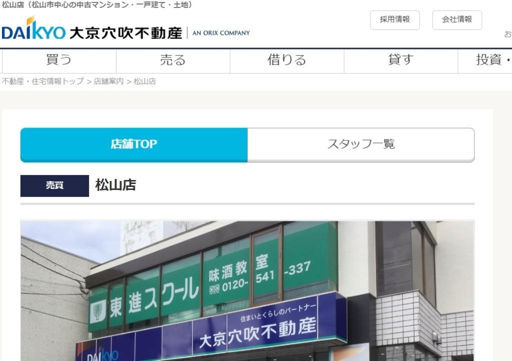愛媛県_土地査定_不動産売却_大京穴吹不動産
