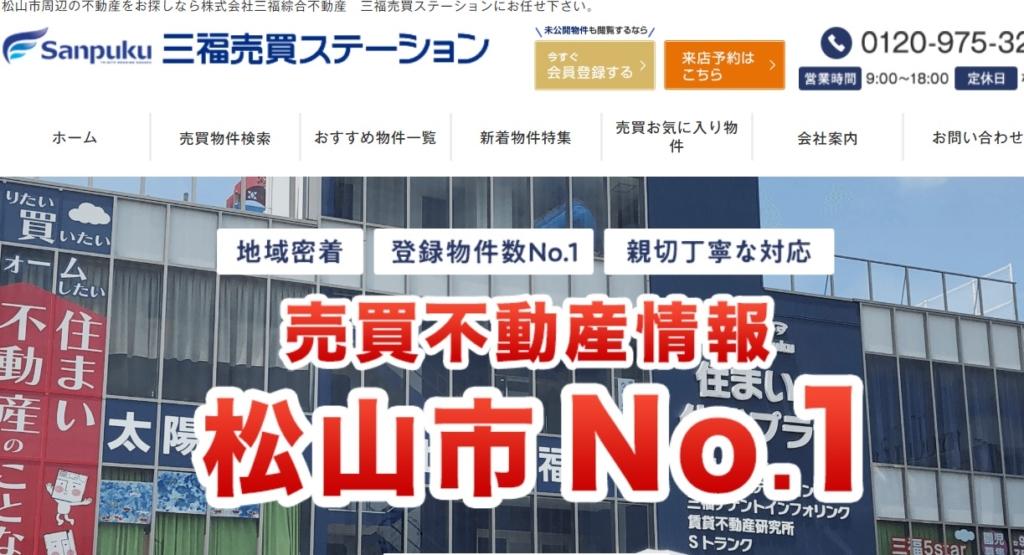 愛媛県_土地査定_不動産売却_株式会社三福綜合不動産