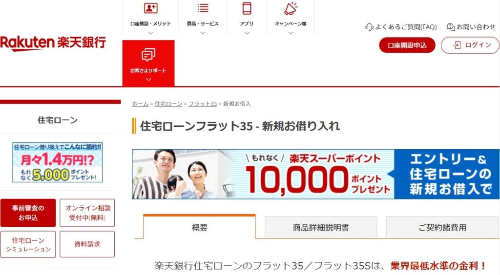 コロナウィルス_住宅ローン_三菱UFJ銀行