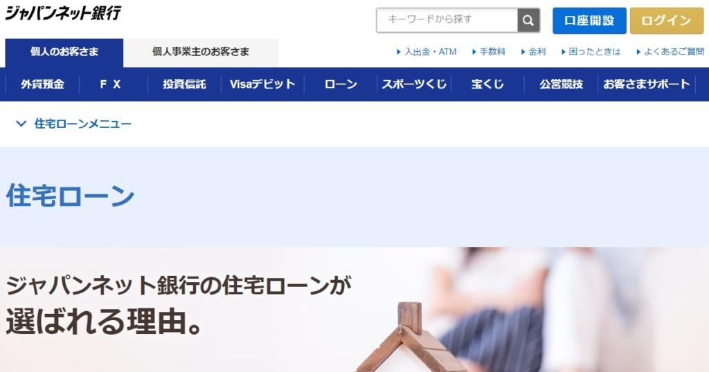 コロナウィルス_住宅ローン_ジャパンネット銀行