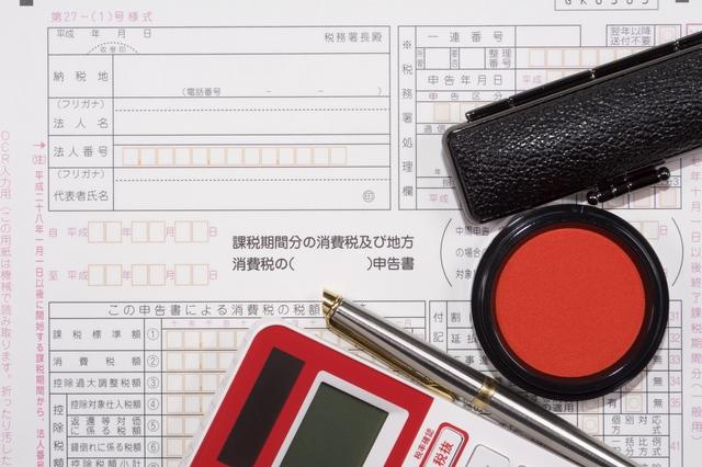 新築マンション_固定資産税_軽減措置